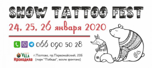 Poltava Snow Tattoo Festival 2020